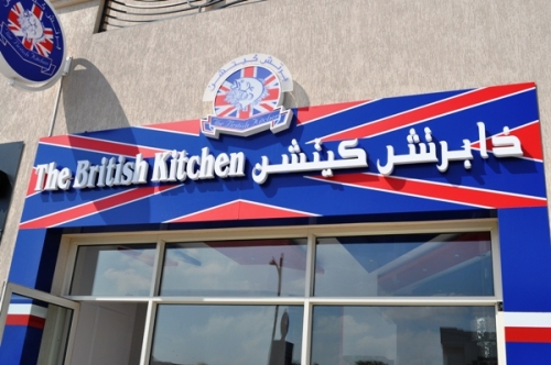 The British Kitchen on Jumeirah Beach Road Dubai